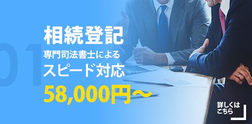 相続登記 低価格の6万円から
