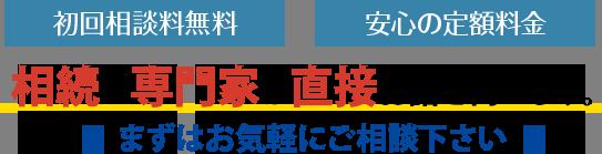 東京、新宿、埼玉オフィスにて専門家による無料相続相談実施中。お気軽にご相談ください。